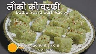Lauki ki Barfi Recipe । लौकी की बर्फी बनाने की विधि । Ghiya ki barfi