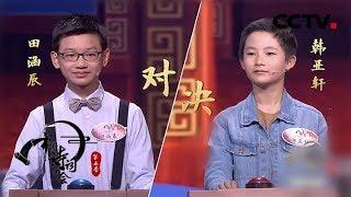 《中国诗词大会》S5 E9 登顶前夜! 天才少年激烈比拼 20200207 | CCTV