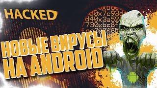Новые ВИРУСЫ на Android! Превращают смартфоны в ЗОМБИ! СМОТРЕТЬ ВСЕМ!