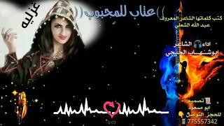 تحميل اغاني ((عتاب للمحبوب))ابوشهاب الخبجي /غزل /قنابل الموسم/2020 MP3