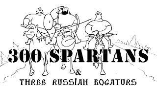 Три Богатыря против 300 Спартанцев/300 Spartans vs Three russian bogaturs