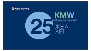 Кокшетауминводы - 25 лет в индустрии
