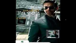 اغاني حصرية Fayez Al Saeed...La Bearek | فايز السعيد...لابارك تحميل MP3