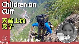 【公益】800米悬崖村的孩子爬天梯上学,曾引发全国关注,如今变了样! 二更
