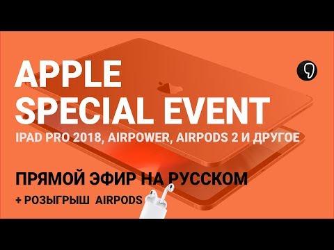 Презентация Apple  на русском: iPad pro 2018, Macbook air 2, Mac mini и другое + КОНКУРС! онлайн видео
