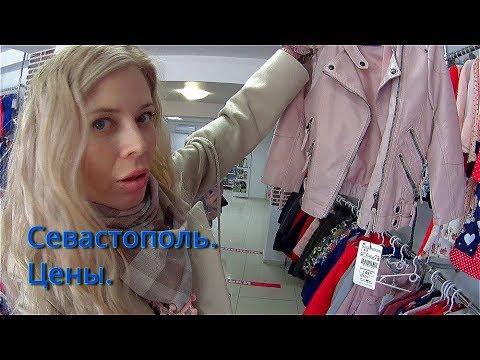 Крым. Цены на одежду - Китай и Турция. Севастополь.  Влог 2019.  Детский Квартал.