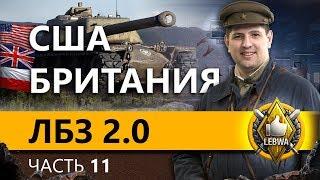 ЛБЗ 2.0 БИТВА БЛОГЕРОВ - Альянс #3. Часть 11
