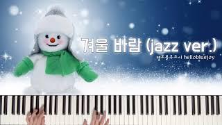 겨울 바람(jazz ver.)