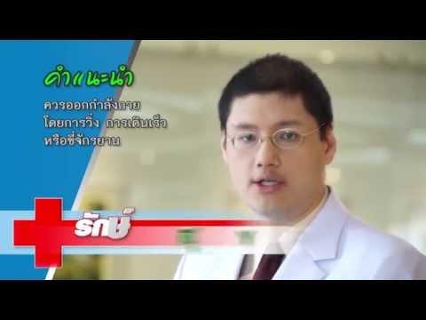 การรักษาเยียวยาชาวบ้านมือ neurodermatitis