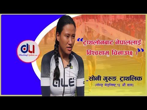 """नेपाललाई विश्वसामु चिनाउने """"सोनी गुरुङ'को धोको    Soni Gurung- Triathlon   Dhading, Nepal"""