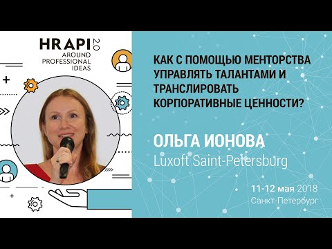 """Ольга Ионова: """"Как с помощью Менторства управлять талантами?"""" / #HRAPI видео"""