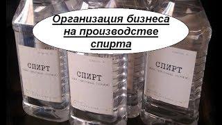 Организация бизнеса на производстве спирта. Бизнес идея