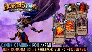 Hearthstone: Колода из легендарок 2!