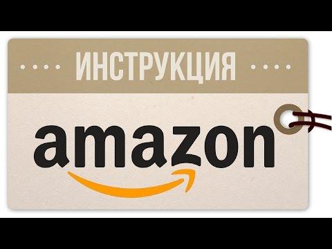 Как покупать на Amazon: инструкция