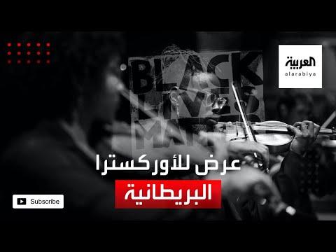 العرب اليوم - شاهد: الأوركسترا البريطانية تقدم العرض الأول لموسيقى مستوحاة من حركة حياة السود مهمة