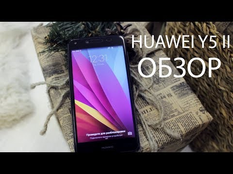 Смартфон для звонков - обзор Huawei Y5 II