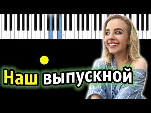 Polina Izaak - Наш выпускной | Piano_Tutorial | Разбор | КАРАОКЕ | НОТЫ