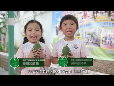 16th Hong Kong Green School Award