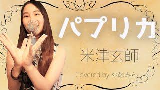 【女性が歌う】パプリカ-米津玄師バージョン/ Kenshi Yonezu - Paprika covered by ゆめみん【歌ってみた】