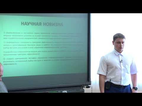 Защита диссертации на соискание учёной степени кандидата технических наук по специальности 05.13.01