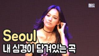 Lee Hyori 이효리, 'Seoul' 에 내 심경이 담겨있다[이효리 기자 간담회]
