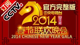 Video : China : The CCTV Spring Festival Gala 2014