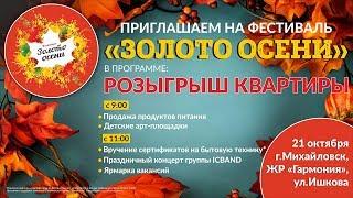 ICBAND приглашают на фестиваль «Золото осени» в «Гармонии» близ Ставрополя