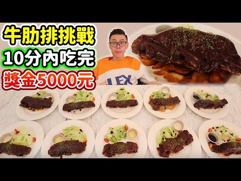 大胃王挑戰碳烤牛肋排!挑戰賽有史以來最好吃的食物