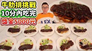 大胃王挑戰碳烤牛肋排!挑戰賽有史以來最好吃的食物!丨MUKBANG Taiwan Competitive Eater Challenge 5KG Steak Eating Show|大食い