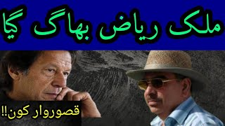 FUTURE OF MALIK RIAZ AND BAHRIA TOWN AFTER SC AND ASIF SAEED KHOSA REMARKS | HAQEEQAT NEWS
