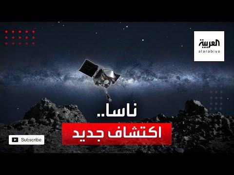 العرب اليوم - شاهد: العالم يترقب اكتشاف جديد ومثير تعلن عنه ناسا قريبًا