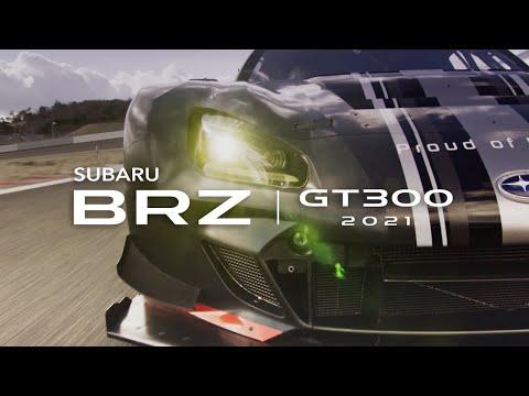 スバルBRZ GT300が動画で初公開!2021年のスーパーGTに投入されるBRZ GT300のベース車両は新型BRZ