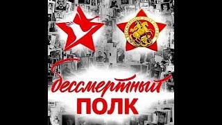 75 лет Победы и 5 лет Бессмертному полку п. Нижнегорский 2020г.