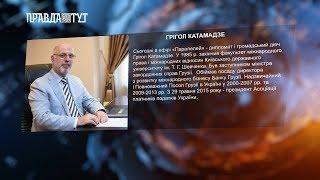 «Паралелі» Грігол Катамадзе : Яких реформ в оподаткуванні вимагає бізнес