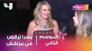يسرا في مراكش ترقص على أنغام ثلاث دقات