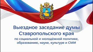 В Михайловске состоялось выездное совещание комитета краевой Думы. Третий Рим, Михайловск