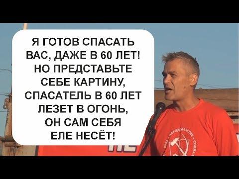 Дмитрий Шишков - спасатель на митинге против повышения пенсионного возраста