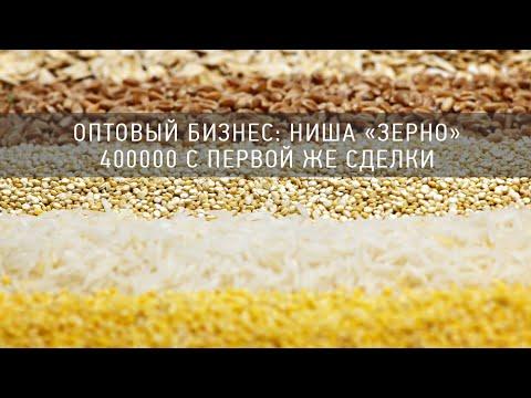 , title : 'Оптовый бизнес: ниша «зерно». 400000 на первой же сделке. Интервью с практиком.