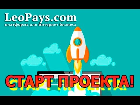 LeoPays Реклама и Заработок в одном месте