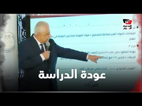 وزير التعليم يعلن موعد عودة الدراسة.. والغياب على عهدة ولي الأمر