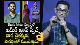 Aamir Khan Superb Speech At Love Story Pre Release - Sai Pallavi and Naga Chaitanya || Bullet Raj
