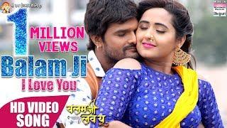 Balam Ji I Love You Khesari Lal Yadav Kajal Raghwani Hunny B Mp3 Song