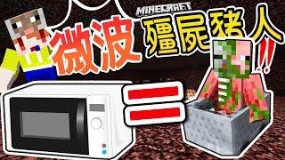【Minecraft】茶杯生存Ep178 ⇝超震動!殭屍豬人微波陷阱!【當個創世神】
