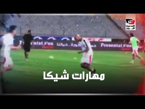 شيكابالا يشعل حماس جمهور الزمالك بفاصل من المهارات قبل بداية المباراة