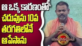 Swami Paripoornananda About His Academic Qualification & Childhood | Yuva Sankalp Diwas 2019