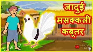 जादुई मसक्कली कबूतर Masakali  Pigeon Funny Comedy Story हिंदी कहानियां Hindi Kahaniya Comedy Video