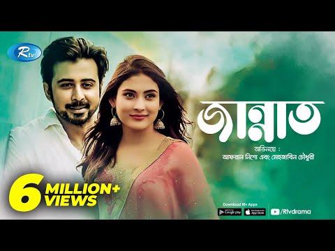 Download Jannat | Afran Nisho | Mehjabin | Bangla Natok 2017 | Rtv HD Mp4 3GP Video and MP3
