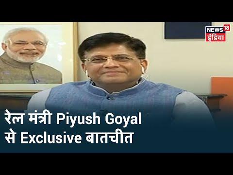महाराष्ट्र Train विवाद पर रेल मंत्री Piyush Goyal का Shiv Sena पर पलटवार