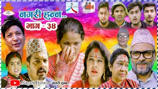 Nagari Hunna || Comedy Serial || Episode 34 || 20/09/2021 || Shiva Hari,Asmita,Roshan,Rama