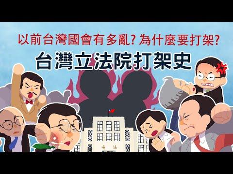 為什麼台灣立法院那麼愛打架